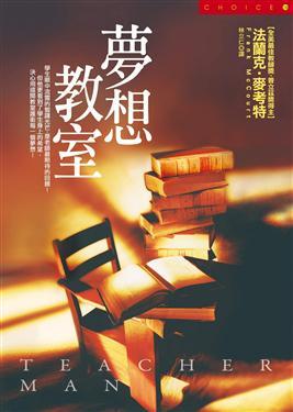 書《夢想教室》