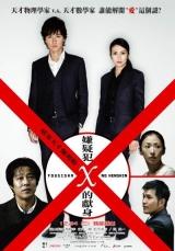 電影《嫌疑犯X的獻身》