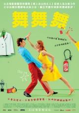 電影《舞舞舞》