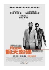 電影《偷天密碼》