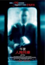 電影《午夜人肉列車》