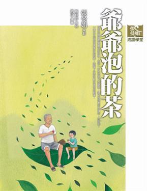 書《爺爺泡的茶》