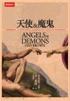 書《天使與魔鬼》