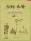 書《旅行台灣》