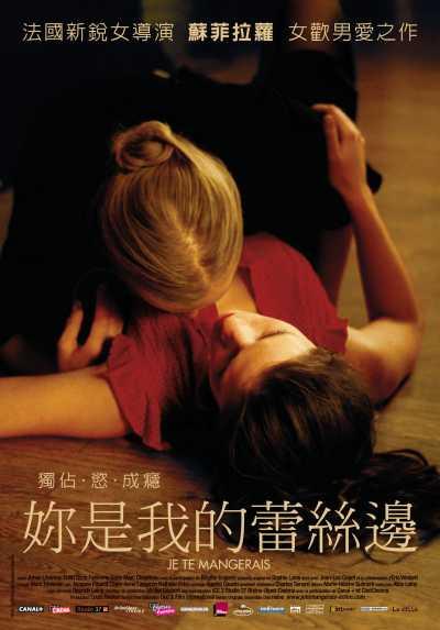 電影《妳是我的蕾絲邊》