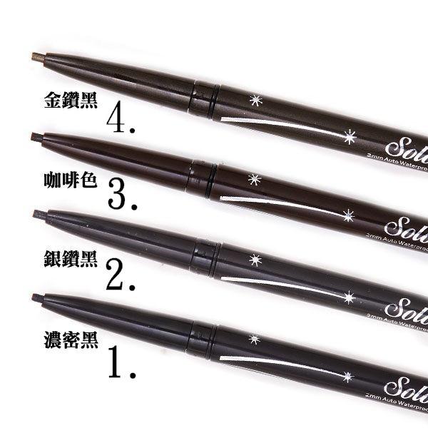 Solone 極細2mm眼線膠筆