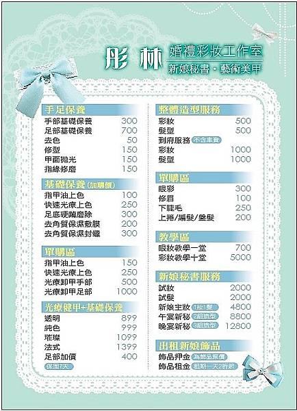 彤林婚禮彩妝工作室-室內海報-65x90