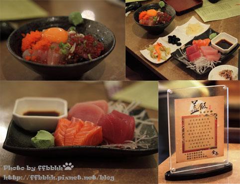 綜合生魚片圖.jpg