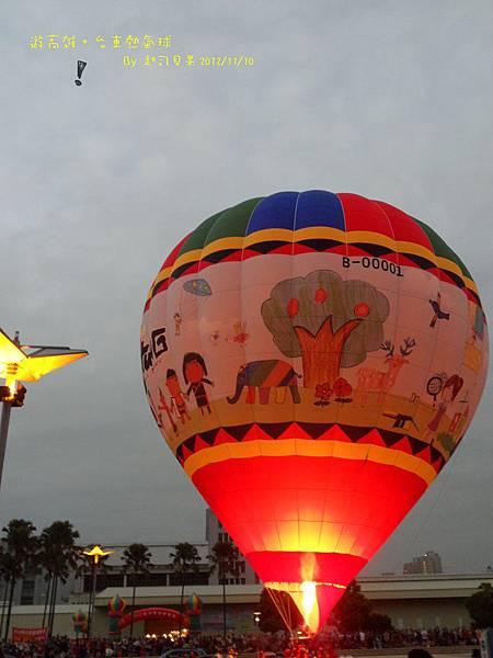 夢時代:台東熱氣球 - 01