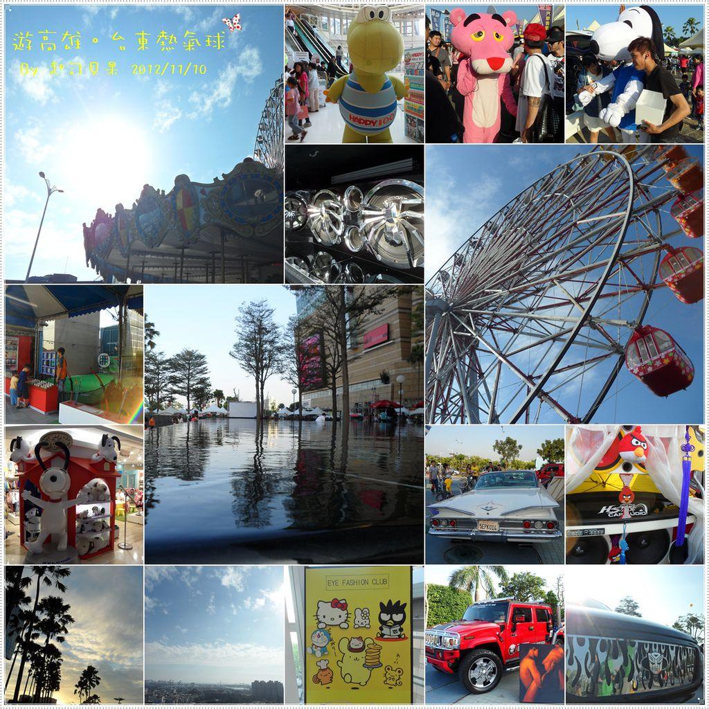 夢時代:台東熱氣球 - 02