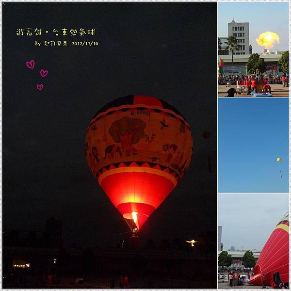 夢時代:台東熱氣球 - 05