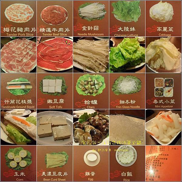 汕頭泉成沙茶火鍋 - 05