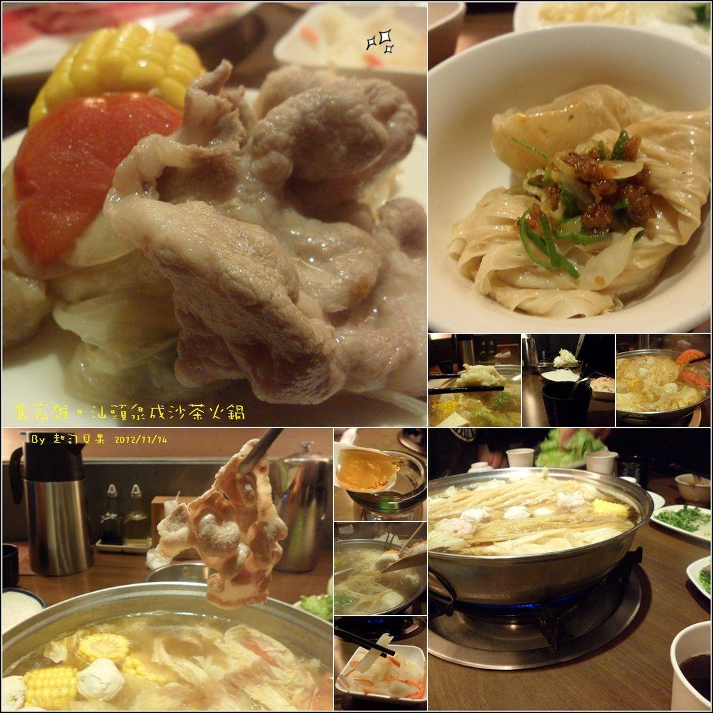 汕頭泉成沙茶火鍋 - 07