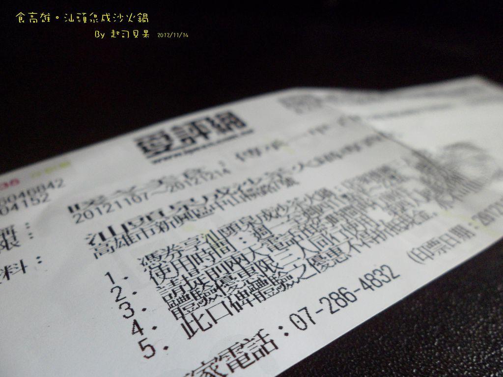 汕頭泉成沙茶火鍋 - 09