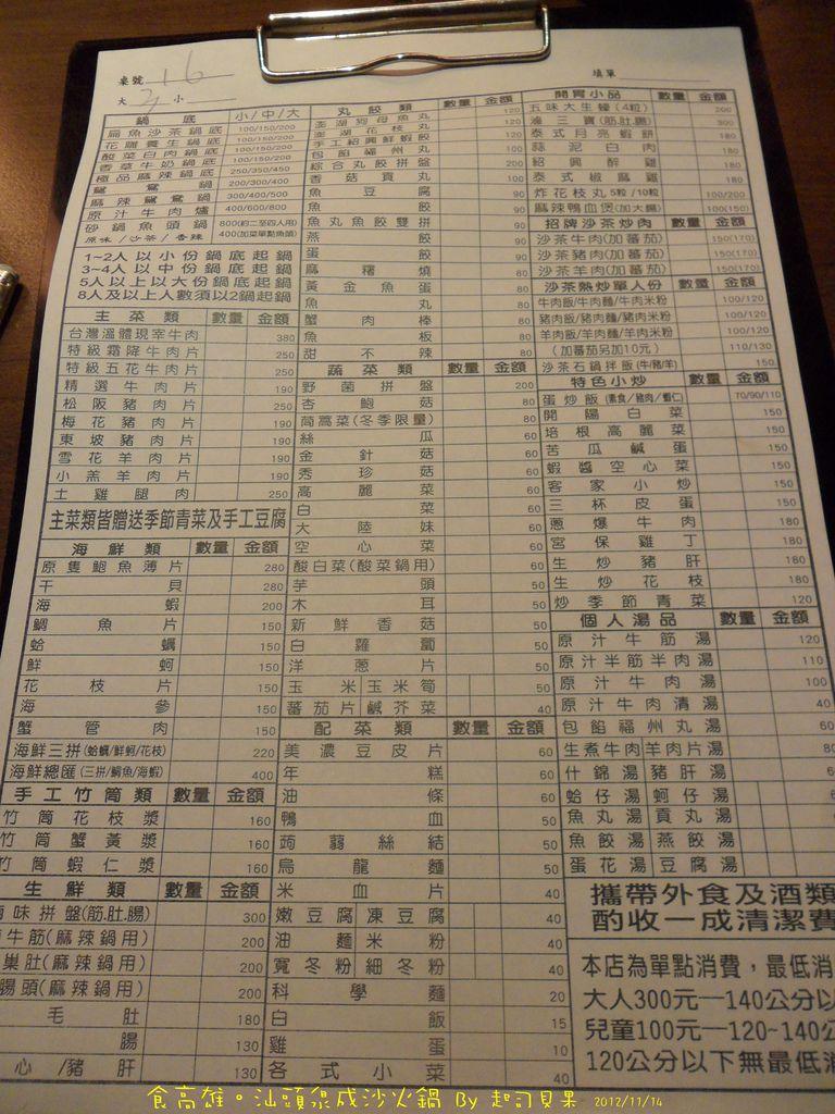 汕頭泉成沙茶火鍋 - 10