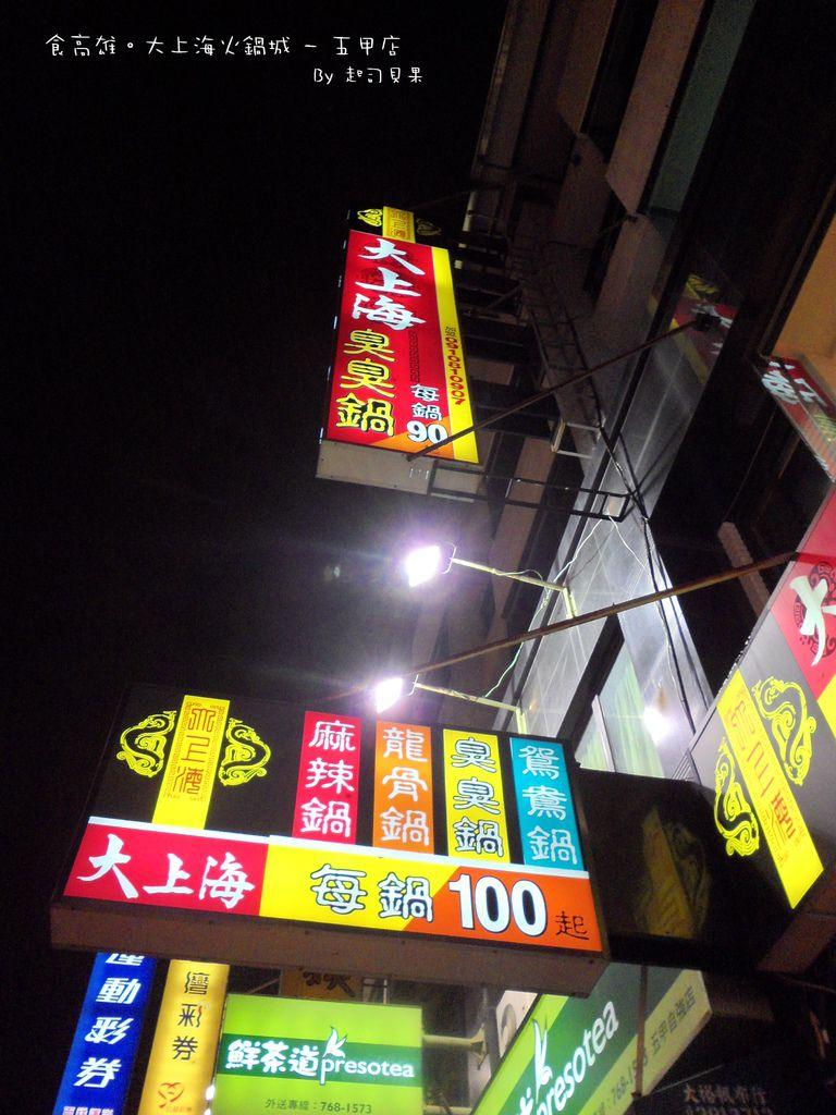 大上海火鍋城 (五甲店) - 01