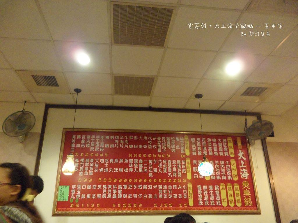 大上海火鍋城 (五甲店) - 02