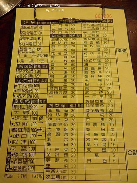 大上海火鍋城 (五甲店) - 04