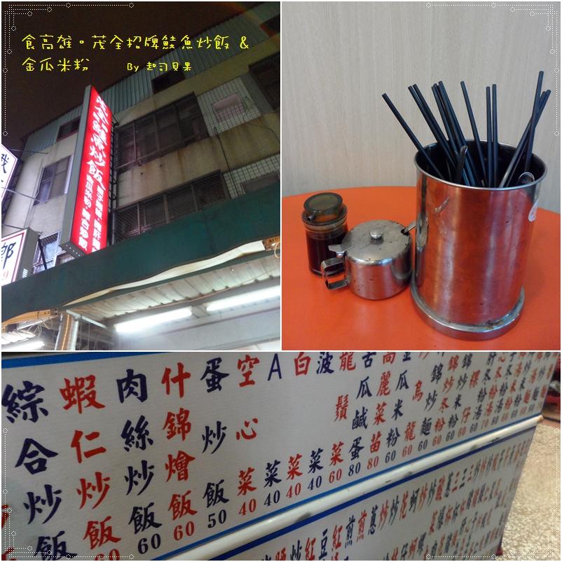 茂全招牌鮭魚炒飯 & 金瓜米粉 - 01