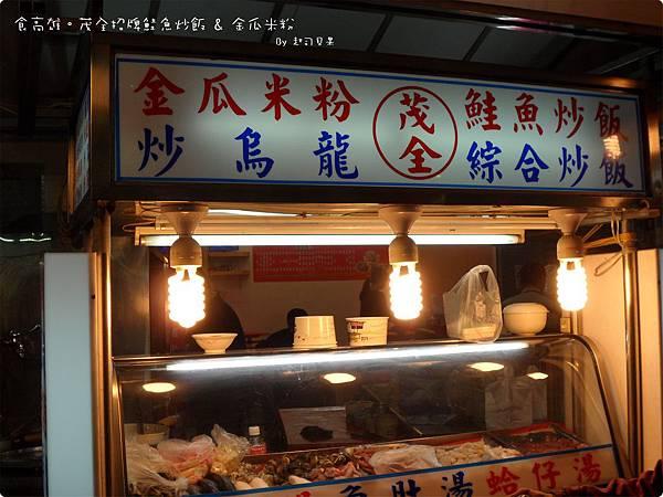 茂全招牌鮭魚炒飯 & 金瓜米粉 - 02
