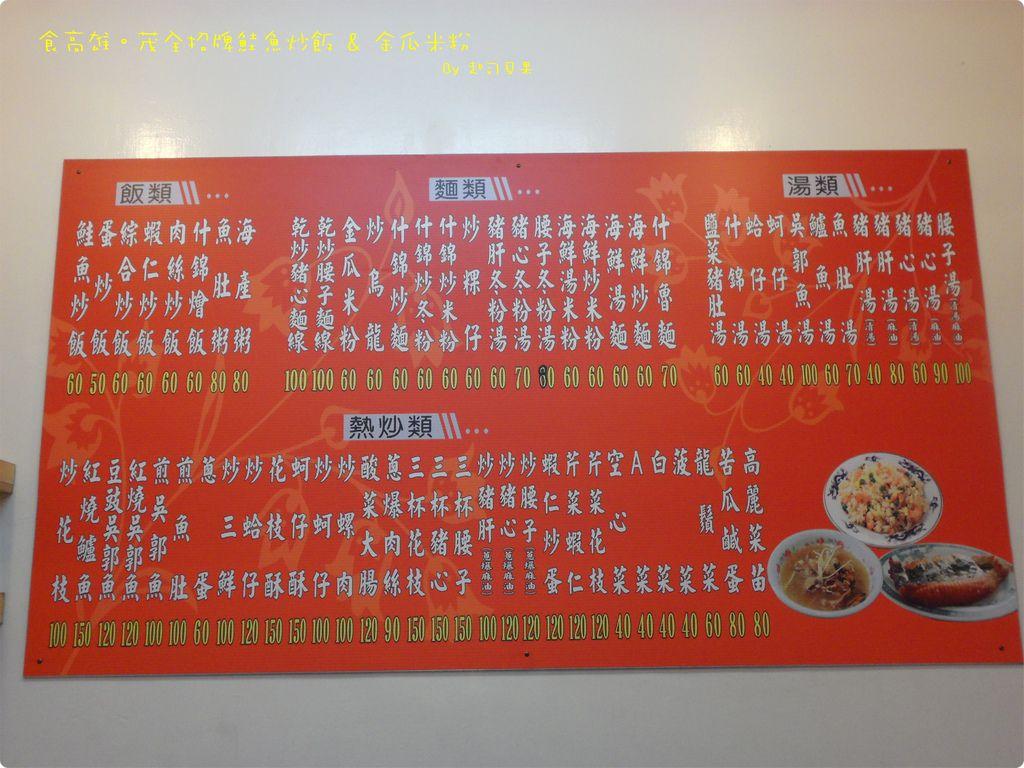 茂全招牌鮭魚炒飯 & 金瓜米粉 - 03