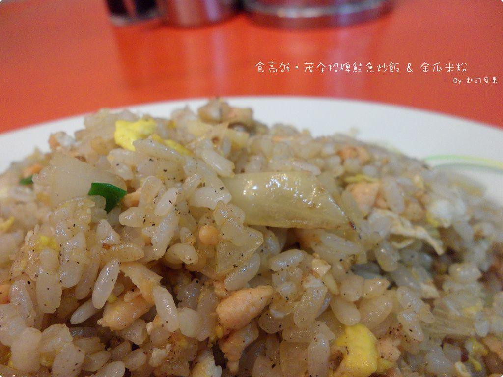 茂全招牌鮭魚炒飯 & 金瓜米粉 - 06