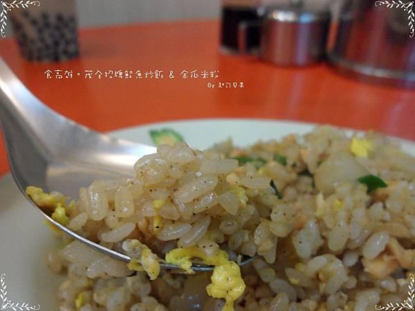 茂全招牌鮭魚炒飯 & 金瓜米粉 - 08