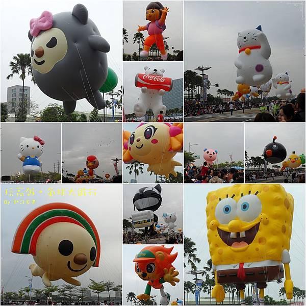 氣球大遊行 - 08