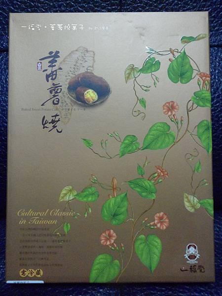 一福堂番薯燒菓子 - 01