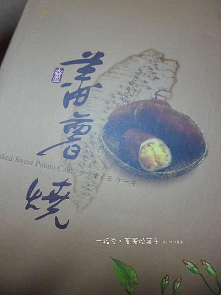 一福堂番薯燒菓子 - 02