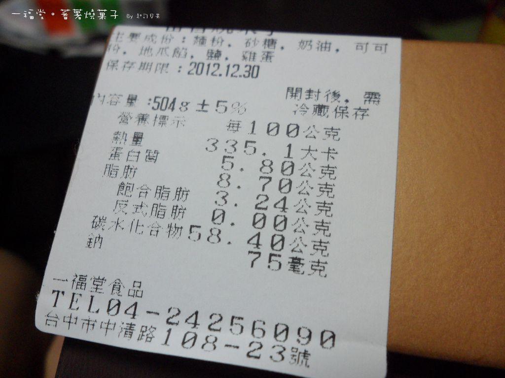 一福堂番薯燒菓子 - 04