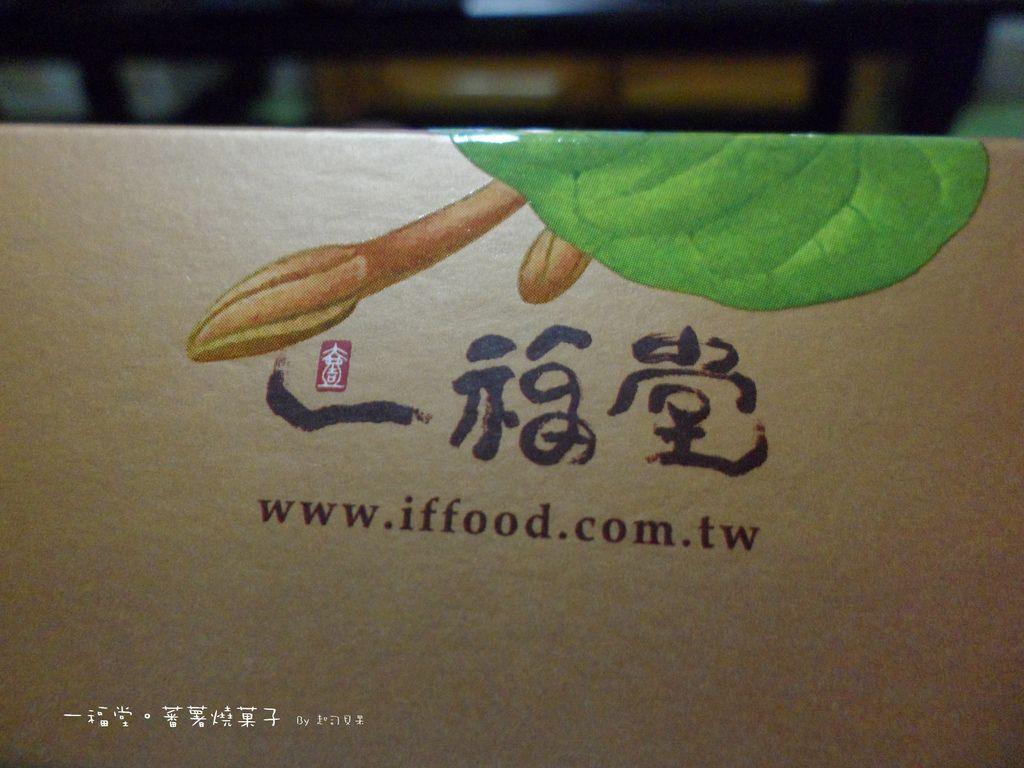 一福堂番薯燒菓子 - 08