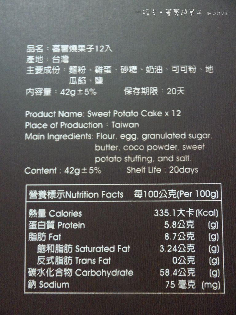 一福堂番薯燒菓子 - width=