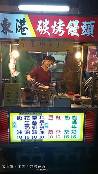 東港:碳烤饅頭 - 02