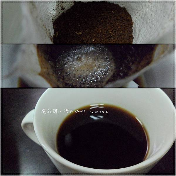 泥巴咖啡 - 19