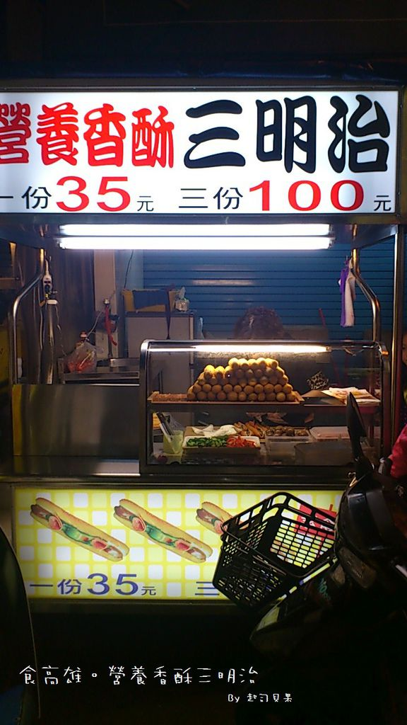 營養香酥三明治 - 01