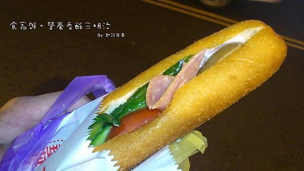 營養香酥三明治 - 03