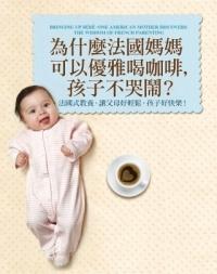 潘蜜拉.杜克曼《為什麼法國媽媽可以優雅喝咖啡,孩子不哭鬧?》