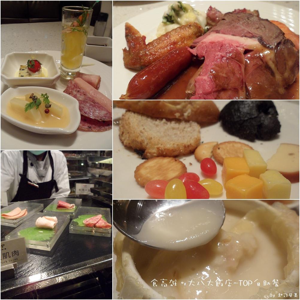大八大飯店 -06