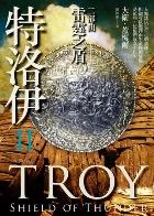 《特洛伊二部曲:雷霆之盾》大衛.蓋梅爾