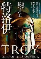 《特洛伊首部曲:銀弓之王》大衛.蓋梅爾