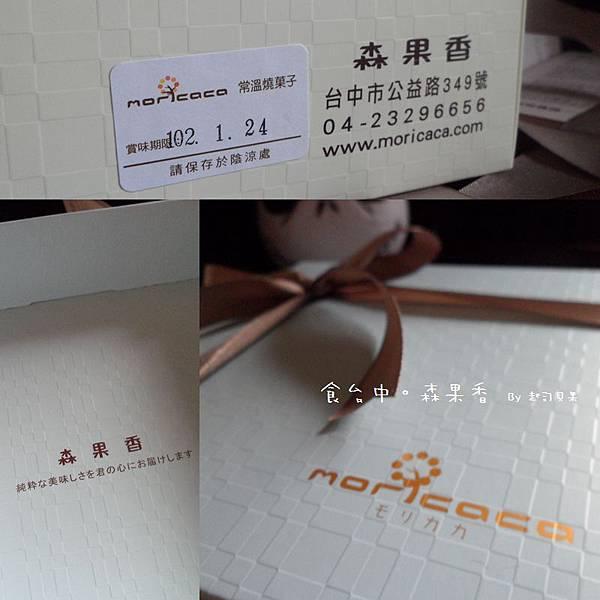 森果香 - 01