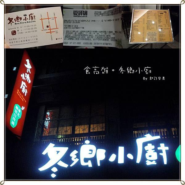 冬鄉小廚 - 03