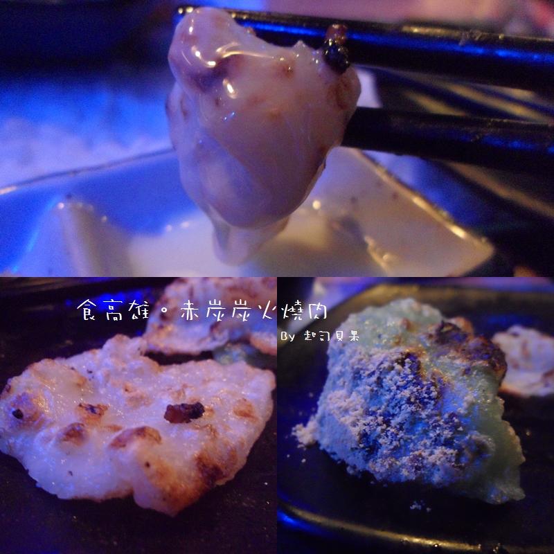 赤炭炭火燒肉  - 01