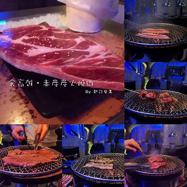 赤炭炭火燒肉  - 05