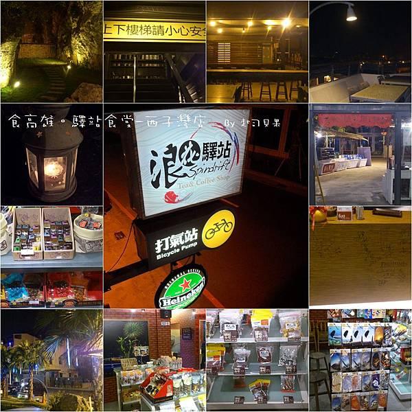 驛站食堂(西子灣店) - 01