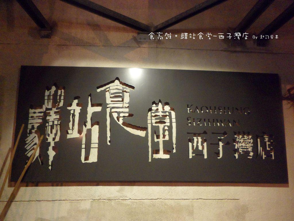 驛站食堂(西子灣店) - 03