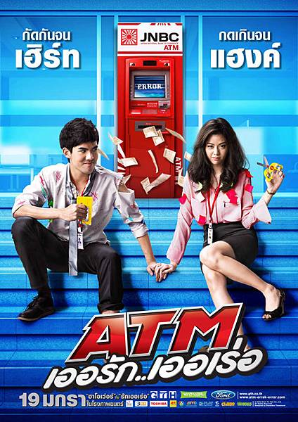 Poster-ATM-theme-Sit-1-mb