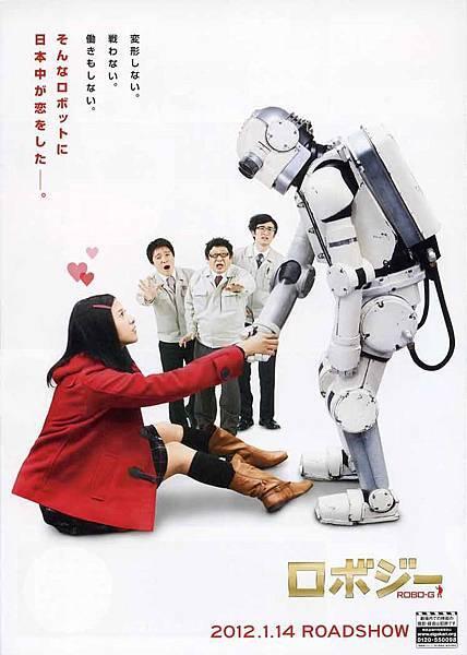 Robo-G - 2