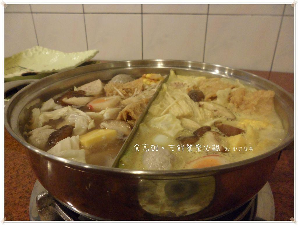 吉鮮鴛鴦火鍋 - 06